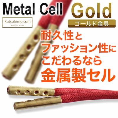 靴紐先加工-ゴールド金属